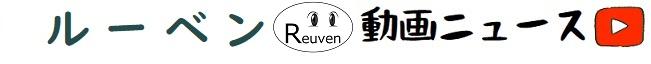 ルーベン動画ニュース